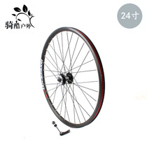Mountain bike 24 inch single front wheel or rear wheel disc brake 24 inch card fast disassembly wheel double wheel ring