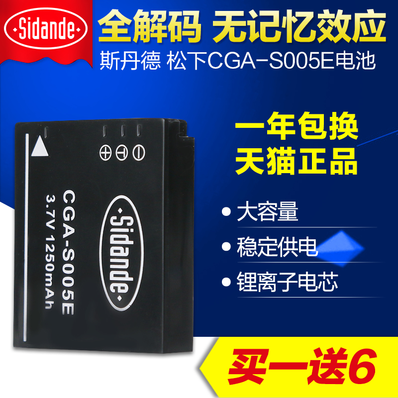 斯丹德CGA-S005E电池适用松下DMC- LX2 LX3 FX8  FX10 FX50 FX100