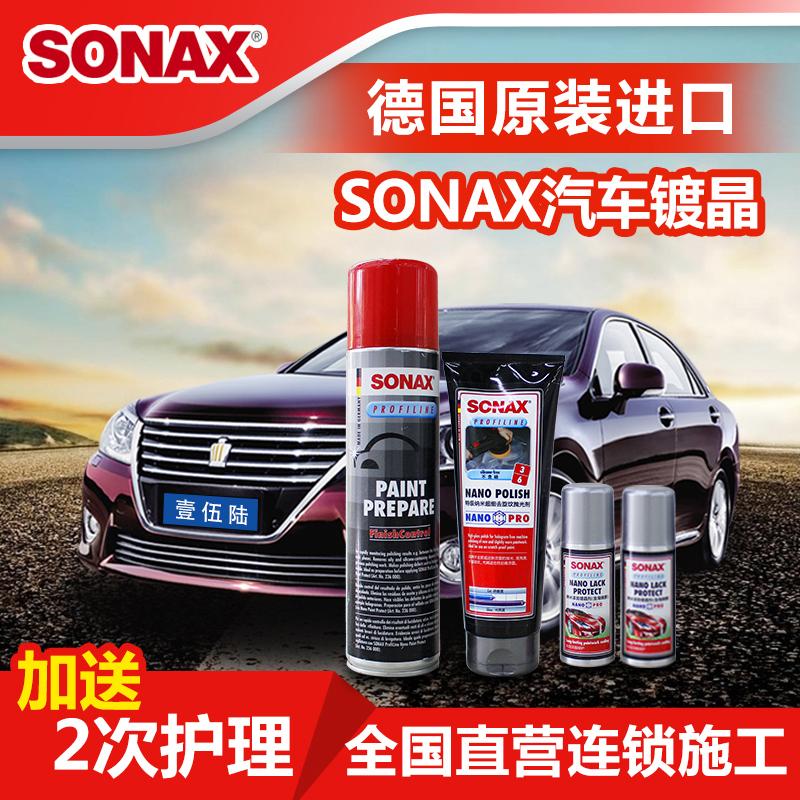 德國 sonax汽車鍍晶套裝無機漆麵納米封釉鍍膜劑正品施工拋光