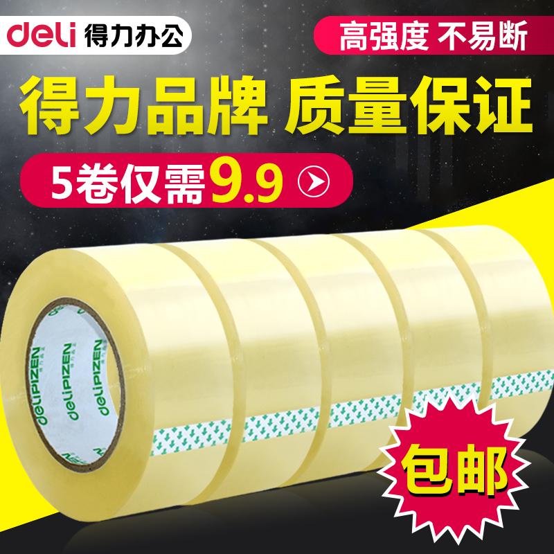 Компетентный прозрачный пластиковый группа широкая резина группа срочная доставка тюк печать коробка группа оптовая торговля герметика ткань 4.5 6cm клей бумажный пакет почта