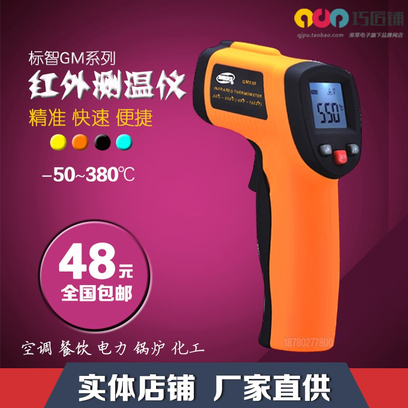 High precision infrared thermometer industrial thermometer gm320 GM300