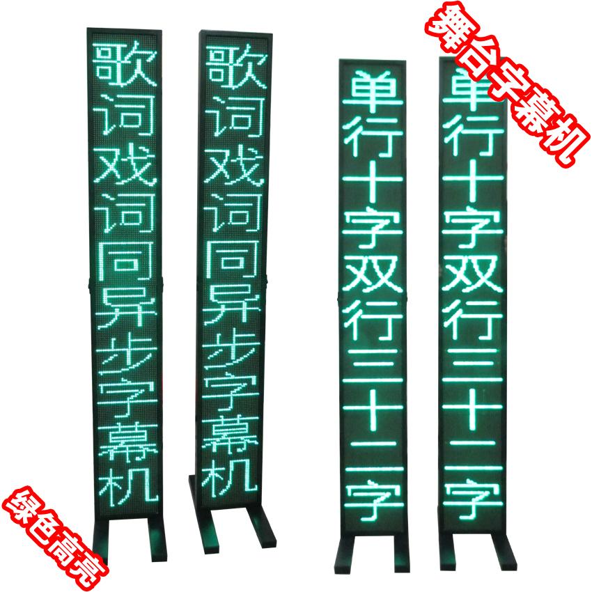 LED舞臺字幕機 8-16字全天候包教會 折疊綠色戲曲顯示屏 豎屏單支