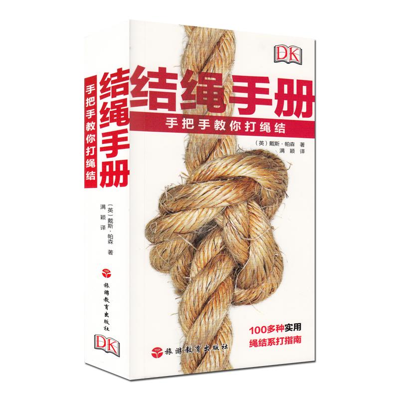 结绳手册 手把手教你打绳结100多种实用绳结系打指南 简单易懂 可以使你轻松学会100多种绳结的打法 旅游教育出版社