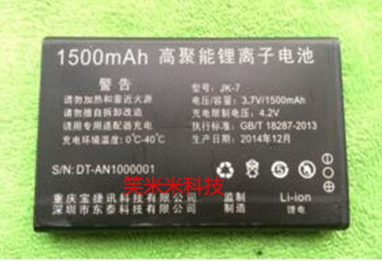 XINDA信�_N9至�凼�C�池板后�w�こ潆�器����型�JK-7
