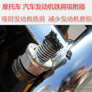 Motorcycle engine iron adsorption is modified to reduce engine wear and extend engine oil life cycle accessories