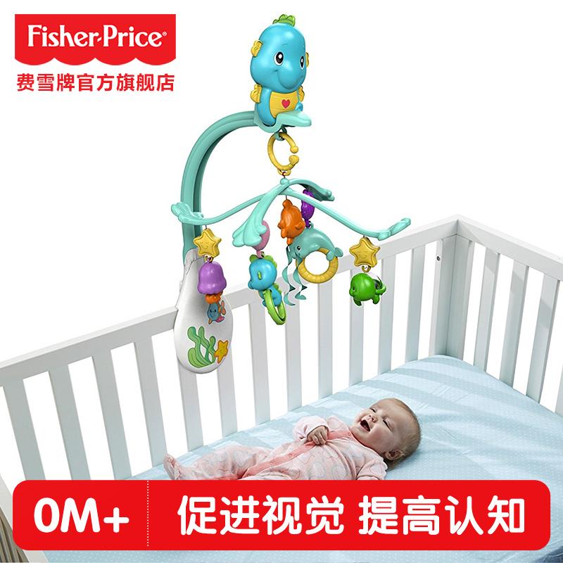 费雪 新生婴儿DFP12小海马旋转床铃0-1岁宝宝哄睡安抚音乐玩具