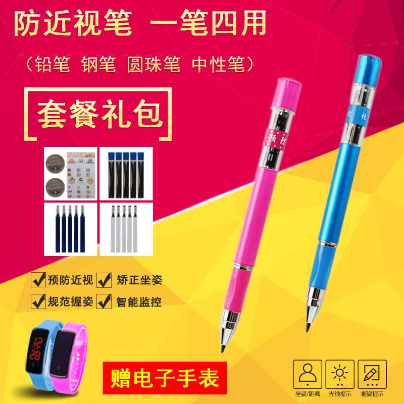 Положительный поза глаз ручка студент запись поза умный карандаш рукоятка поза сидящий исправлять положительный устройство ребенок продвижение anti-близорукость карандаш