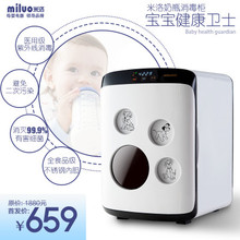 Milo baby bottle sterilizer with drying baby multi-function ultraviolet disinfection sterilizer pot bag mail