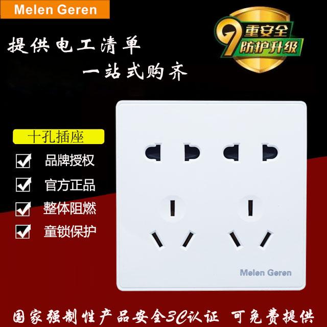 梅兰日兰86型暗装墙壁开关插座 10孔雅白10A二二三三插座十孔插座