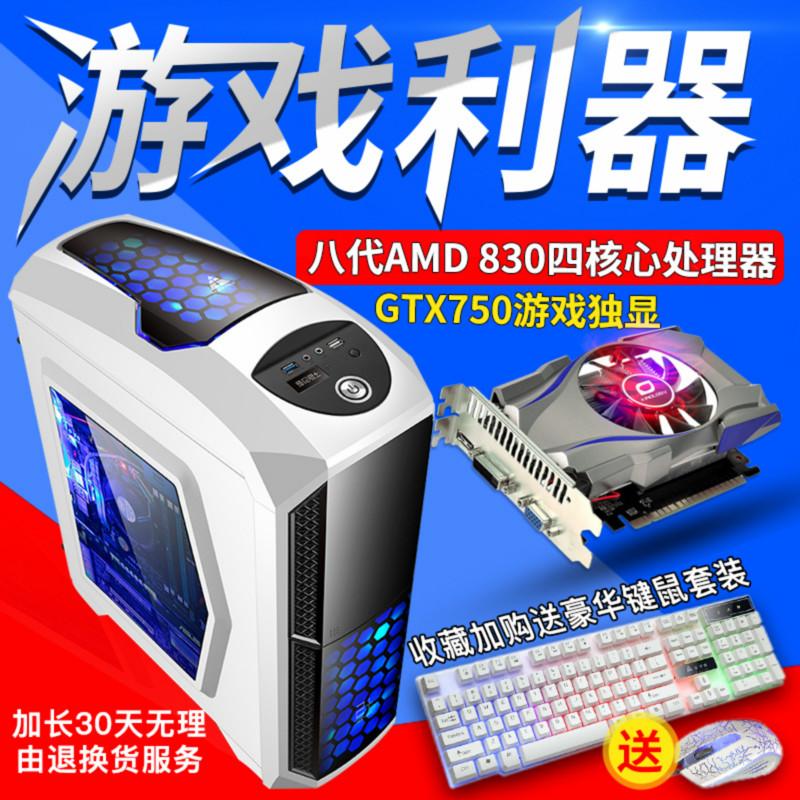 Восемь поколений рабочий стол компьютер главная эвм четырехъядерный процессор значительно DIY сборка машинально LOL игра лихорадка офис домой чистый бар комплект