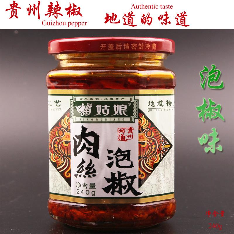 贵州土特产 苗姑娘风味泡椒辣椒酱240克精包装送礼佳品满58元免邮