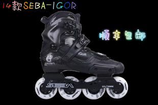 Genuine 3 14 meters high SEBA IGOR high end professional level Hua Xie inline skates skate FSK brake shoes