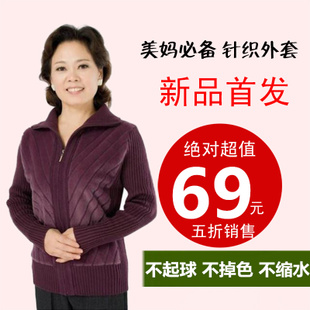Fall and winter clothes in the elderly mother thick sweater cardigan jacket lapel large size women knitted sweater Grandma