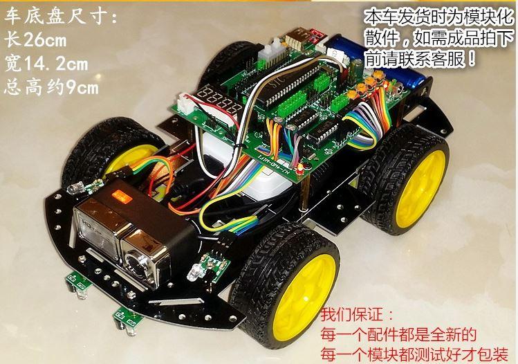 慧净电子WIFI智能小车/wifi视频传输/摄像/监控 wifi智能小车套件