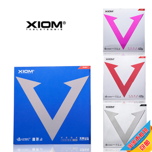 Ping Pong online arrogance Meng XIOM VEGA blue red V V V Platinum silver V Weijia Chinese table tennis sets of plastic