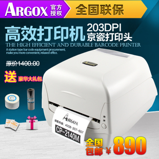 Bar code printer label machine Argox CP 2140M jewelry label barcode printer paper tag stickers