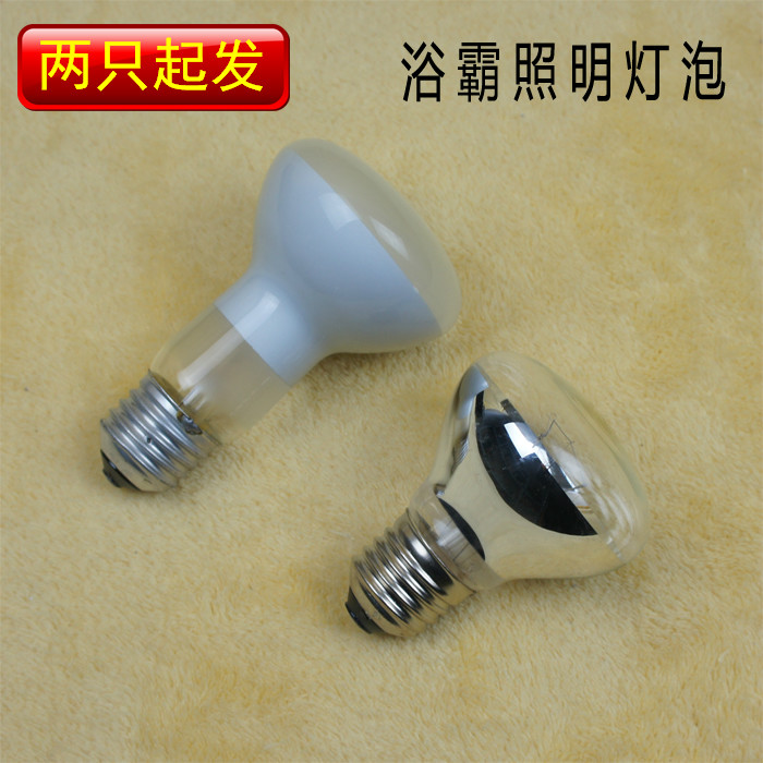 浴霸照明泡R63灯泡40W60W螺口E27灯泡浴室照明灯泡通用275W取暖泡