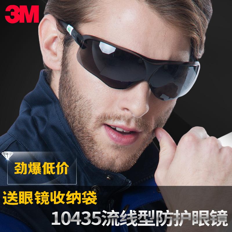 3M護目鏡防強光防風沙防塵防衝擊防霧戶外騎行防護眼鏡墨鏡太陽鏡