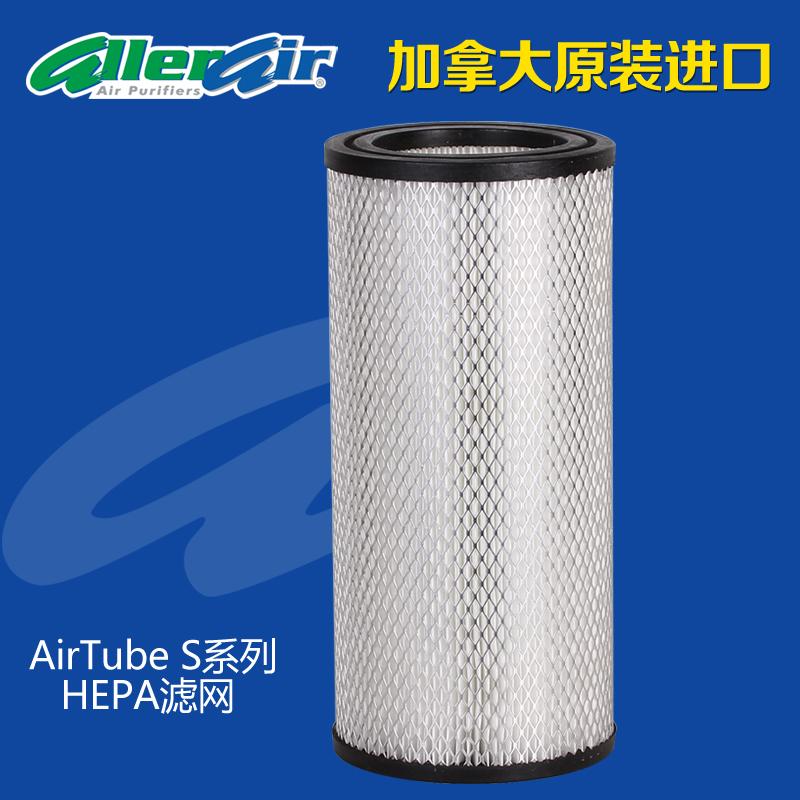 [allerair旗舰店空气净化,氧吧]加拿大原装进口AllerAir欧乐空月销量0件仅售2050元
