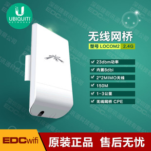 3 km UBNT loco m2 outdoor high power wireless bridge monitoring project bridging LOCOM2