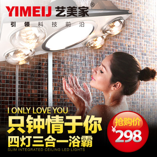 Amoy financial planner recommended ArtMia home four lights warm Yuba integrated ceiling triple multifunction