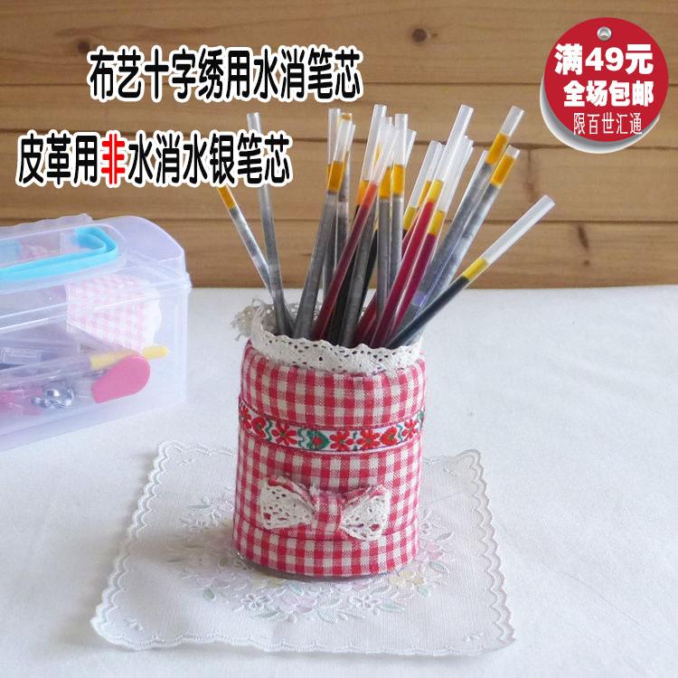 手工DIY拼布十字绣 箱包皮革布艺用水消笔芯 水银笔芯 1元4支