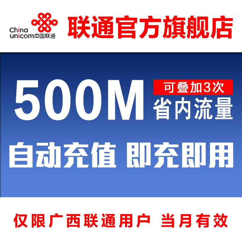 廣西聯通省內本地流量充值500M2G 3G手機流量包自動充值當月有效