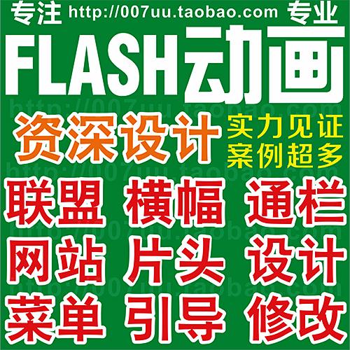 FLASH-анимация Артикул 38400972347
