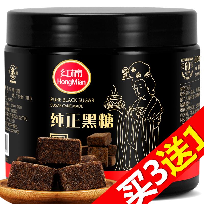 ~天貓超市~紅棉紅糖 黑糖塊220g原味黑糖古法紅糖塊老紅糖