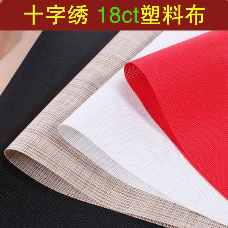 Крест стежка пластиковых листов, вышитыми черно бело красный белья два группа 18 CT карты тканью ткани карта