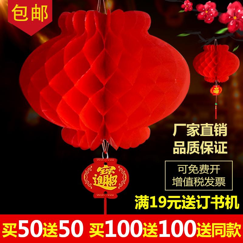 Красный фонарь пластик бумага фонарь фестиваль свадьба выйти замуж ликующий открытый брелок праздновать код декоративный небольшой соты фонарь
