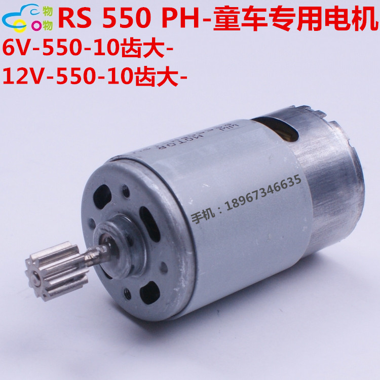 10 teeth - RS550PH motor 6V-550 motor 12V-550 pure electric vehicle for children stroller accessories