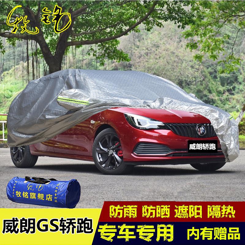 2015新款别克威朗GS两厢轿跑车衣防晒防雨车罩专用汽车套盖布遮阳