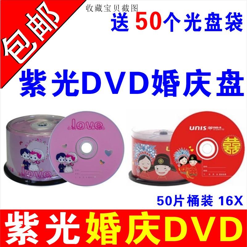 紫光婚庆光盘dvd刻录盘dvd喜庆婚礼光盘婚庆dvd光盘光碟DVD4.7G