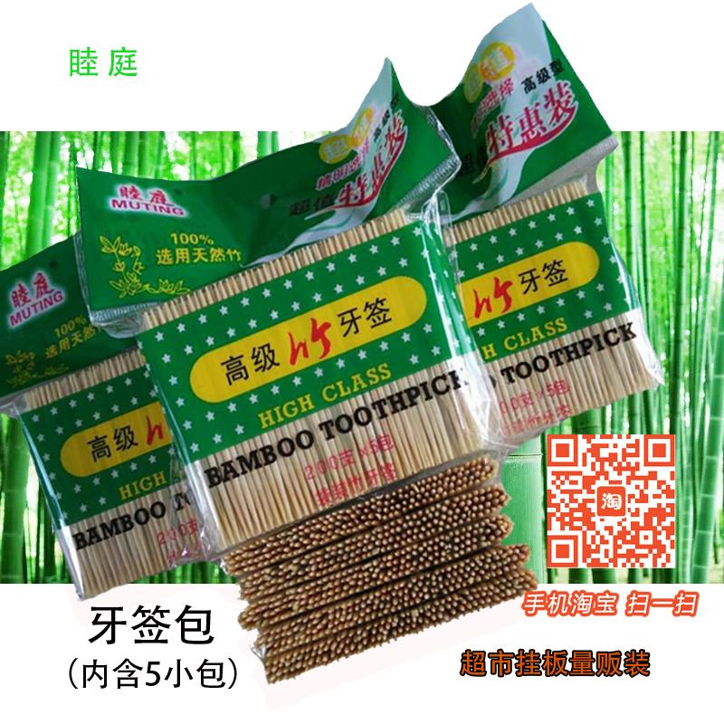 特价天然竹制牙签袋子量贩包装个人护理清洁日用品厂价直销爆款潮