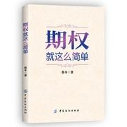期權(就這么簡單) 韓冬著 開啟中國金融市場三維時代的鑰匙 期貨交易書籍暢銷書 金融投資 新華書店正版書籍 博庫網