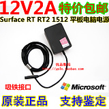 original Microsoft flat panel charger Surface RT 1512 1513 power adapter 12V 2A 24W