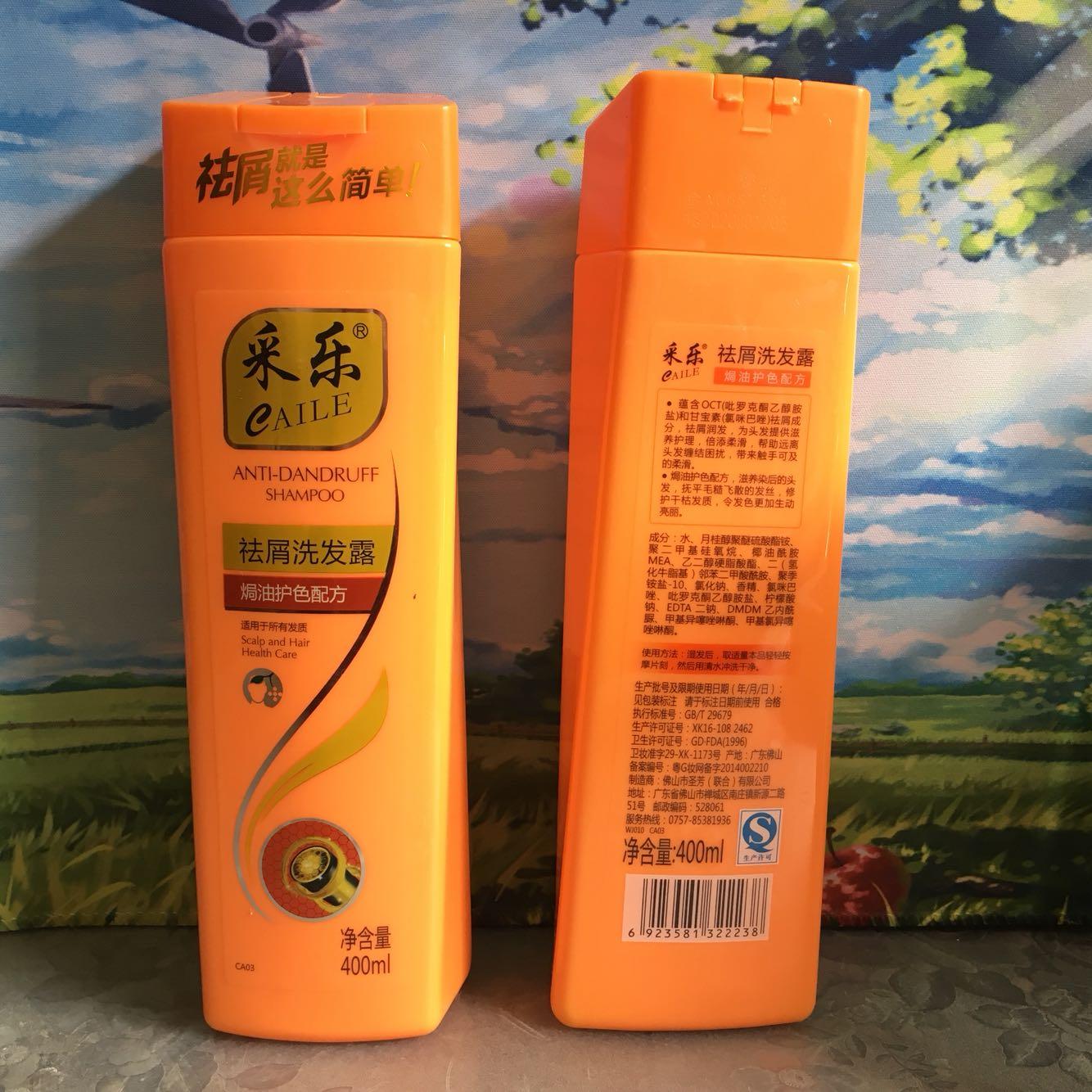 包?#20160;衫?#21435;屑洗发露 焗油护色洗发水400ML特价促销正品