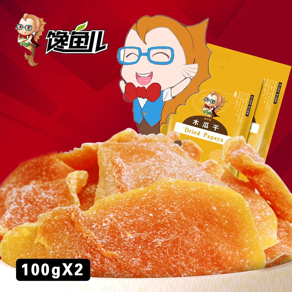 【жадный рыба - папайя сухой 100gX2 мешок 】 нулю еда мед консервы кислота сладкий фрукты сухой ветер вкус фрукты засахаренный