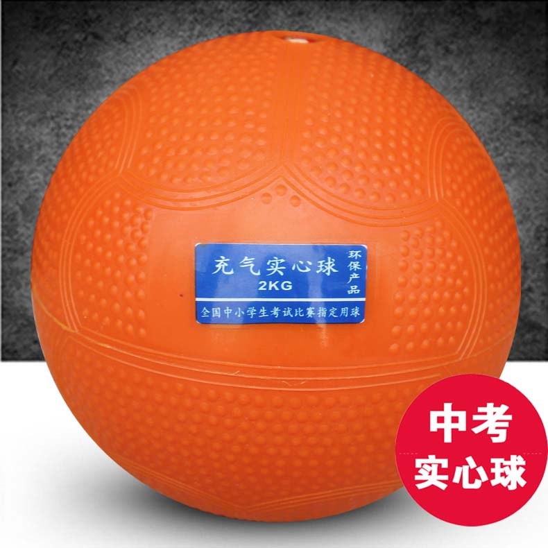 Подлинный газированный твердый мяч 2KG небольшой студент в тест специальный обучение конкуренция соблюдение 2 кг резина мяч 1KG