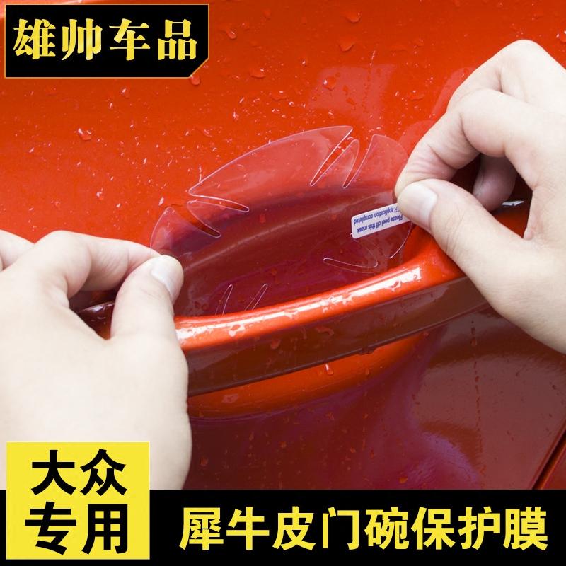 汽車門把手貼膜 於12~17款新邁騰B8L門碗膜嘉旅犀牛皮保護貼膜