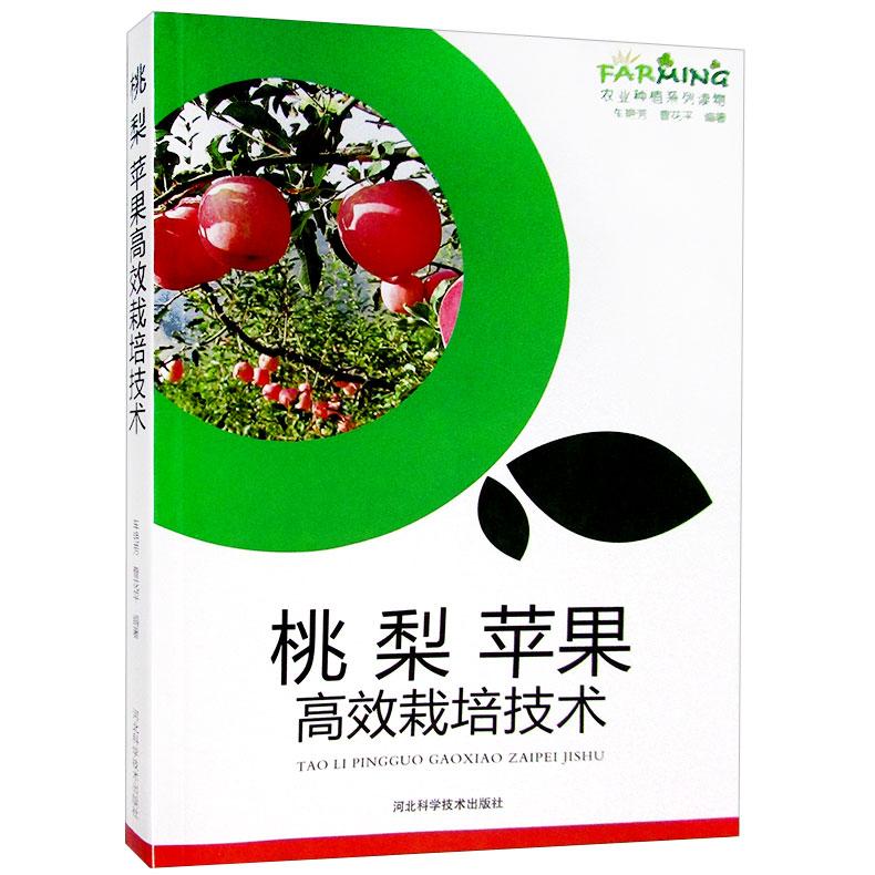 支持正版 桃 梨 苹果gao效栽培技术 图文本 优良品种介绍 果园建设与栽培管理 病虫害防治技术 果蔬园艺 农业种植系列读物