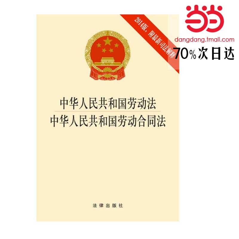 中�A人民共和����臃� 中�A人民共和����雍贤�法(2014版 附司法解�)