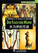 木乃伊的咒語/外教社德語分級注釋有聲讀物系列 博庫網
