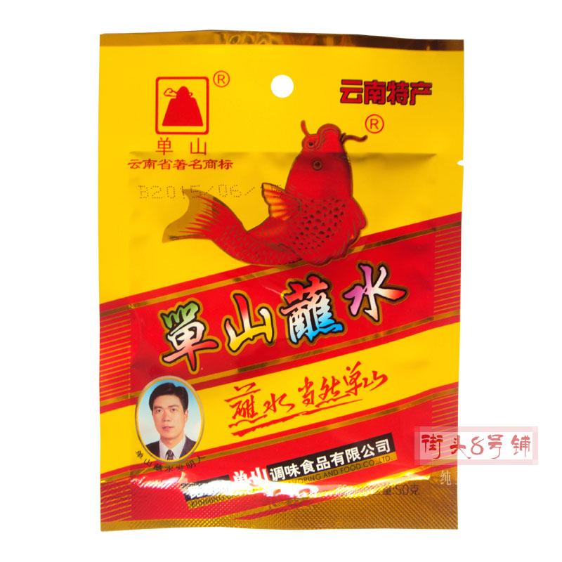 10袋包邮 云南单山蘸水50g克 烧烤调料 辣椒面 火锅蘸料 香辣蘸水