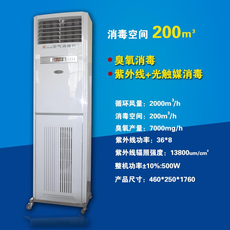 [北京佳光医疗器械商城空气净化,氧吧]佳光大平方 移动医用空气消毒机家用臭月销量0件仅售2850元