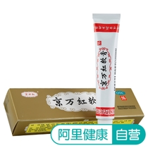 Beijing Wanhong Ointment 20g scald plaster huoxue detoxification swelling and analgesic to rot muscle wound ulceration