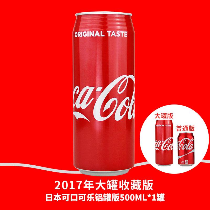 日本进口 COCACOLA可口可乐大罐装500ml碳酸饮料零食品可收藏