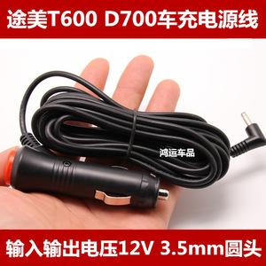 途美t600 d700 g700一体机电源线