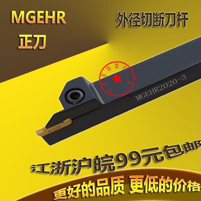 [外径切槽刀杆/外割刀/切断刀MGEHR1212/1616/2020/2525-2-3-4-5]